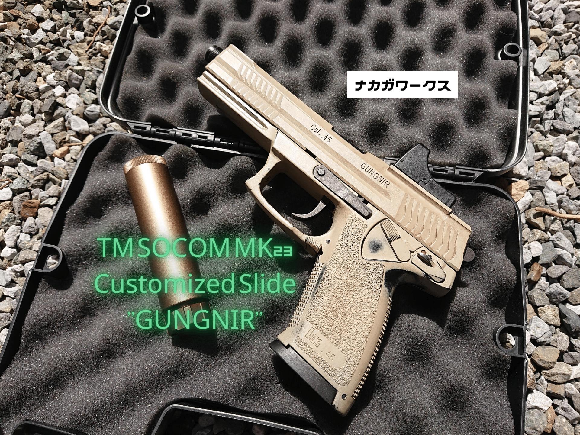 【完成】マルイ SOCOM Mk23用カスタムスライド ガングニールの塗装 その2 /Laylax GUNGNIR