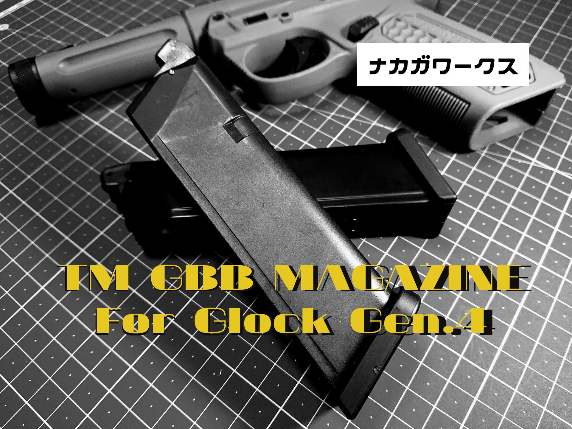 東京マルイ グロック17 Gen.4マガジンのAAP-01アサシン互換性/ TM Glock17 Gen.4 Magazine