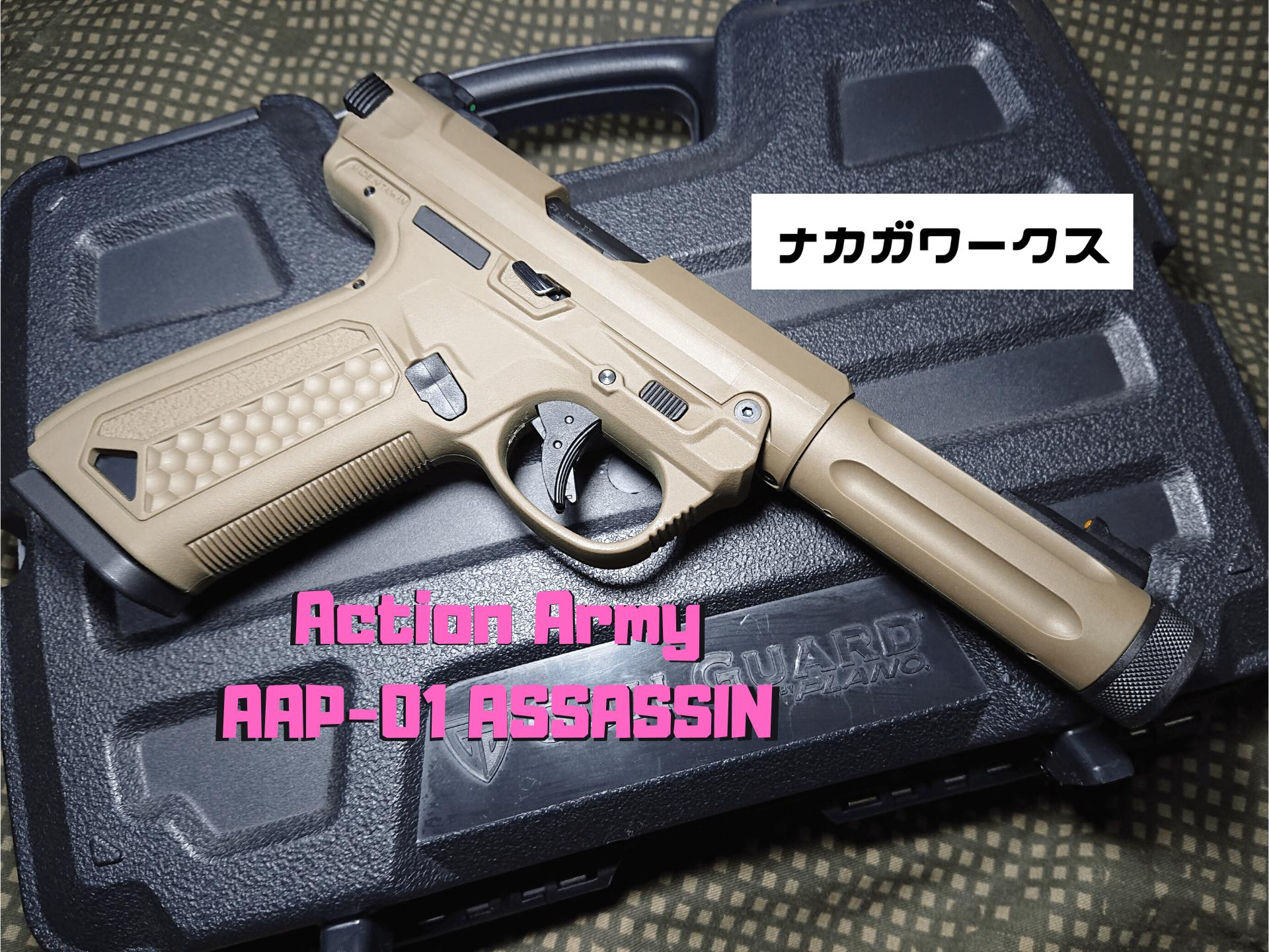 アクションアーミーのガスブロ AAP-01アサシンのレビュー /Action Army AAP-01 ASSASSIN FDE GBB